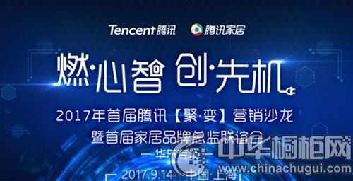 亿田公司副总孙吉受邀2017首届腾讯【聚·变】营销沙龙