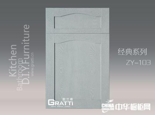 歌兰蒂橱柜-橱柜门板-经典系列ZY-103