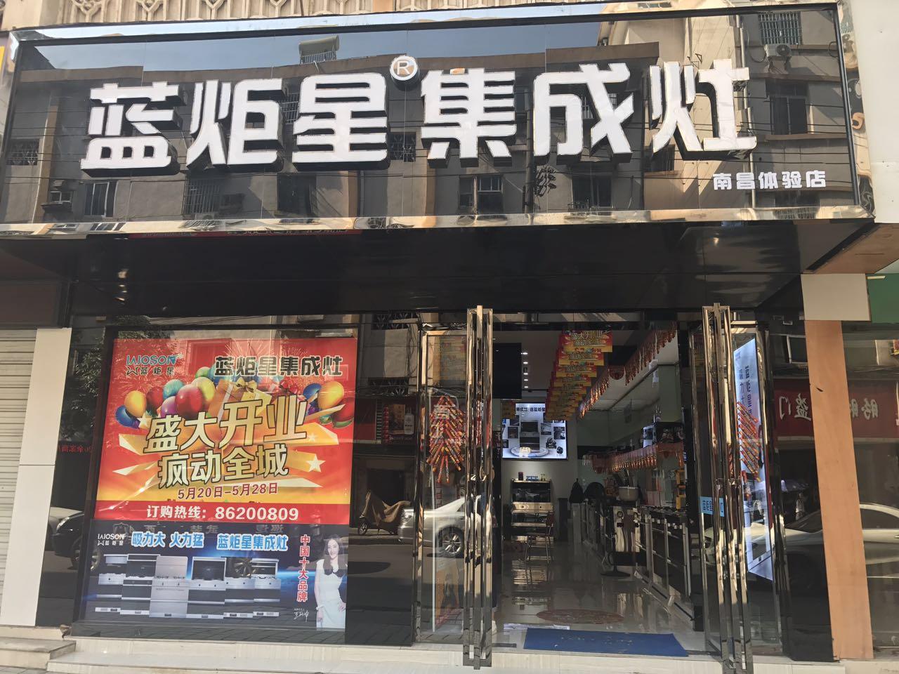 蓝炬星集成灶江西南昌专卖店