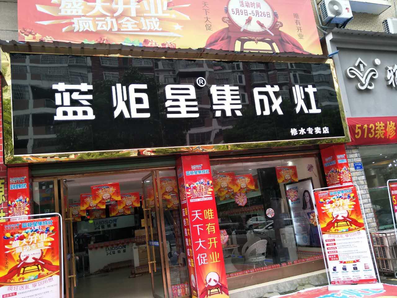 蓝炬星集成灶江西九江修水专卖店
