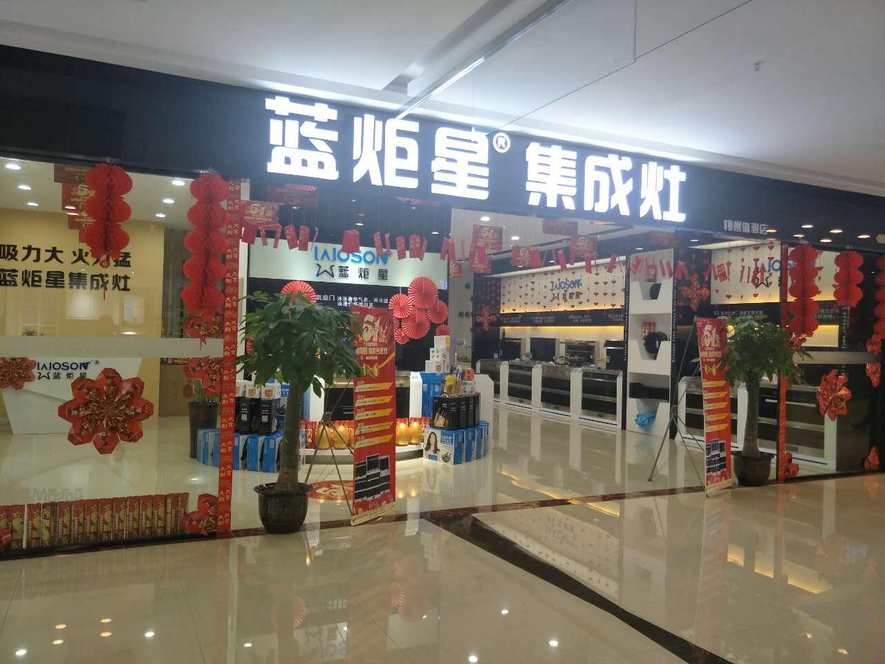 蓝炬星集成灶广西柳州专卖店