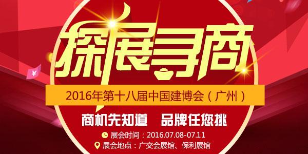 2016第十八届中国建博会(广州)