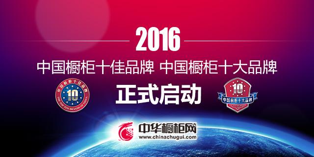 2016中国橱柜十佳品牌、橱柜十大品牌耀世启幕