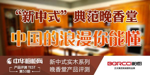 柏厨新中式橱柜评测 中国的浪漫你能懂