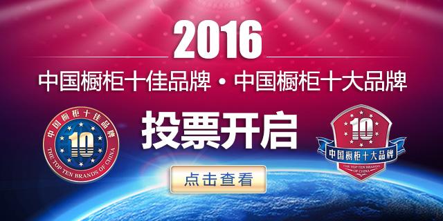 """2016中国橱柜十佳品牌、橱柜十大品牌""""票战""""打响"""