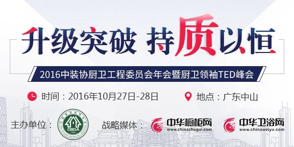 升级突破 持质以恒——2016中国厨卫年会隆重召开