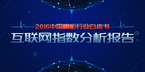 2016中国橱柜行业白皮书重磅发布!