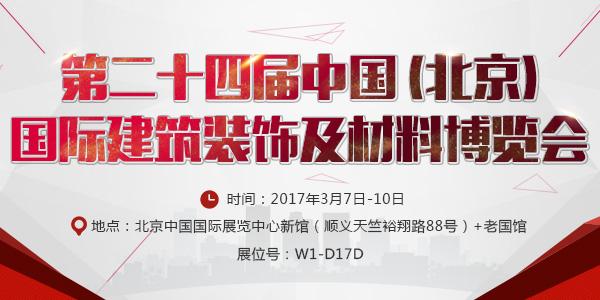 2017第二十四届北京建博会盛大开幕