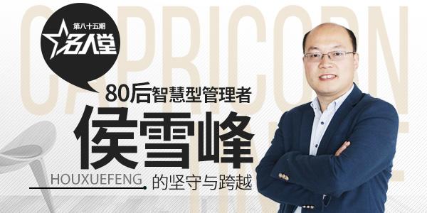 海尔整体厨房80后智慧型管理者——侯雪峰