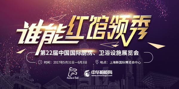 上海厨卫展人气大战:你为谁点赞?