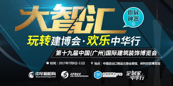 2017第十九届中国建博会(广州)盛大开幕
