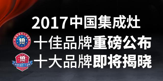 2017年中国集成灶十佳品牌重磅揭晓