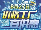 【华东四站 震撼联动】优格集成灶8月将工厂直供惠进行到底!