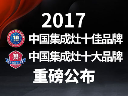 2017中国集成灶十大品牌重磅揭晓