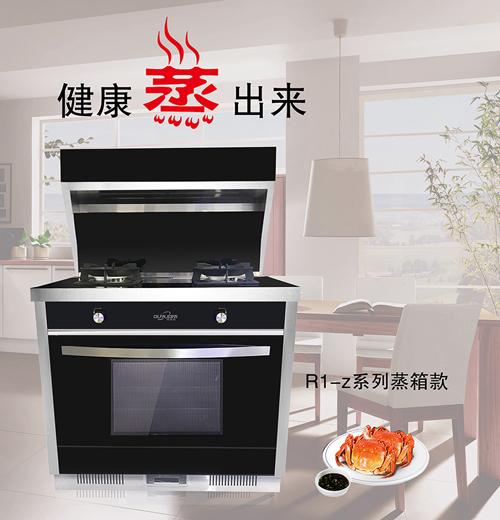 """欧诺尼蒸箱款集成灶:健康""""蒸""""出来,给您一个健康厨房生活!"""