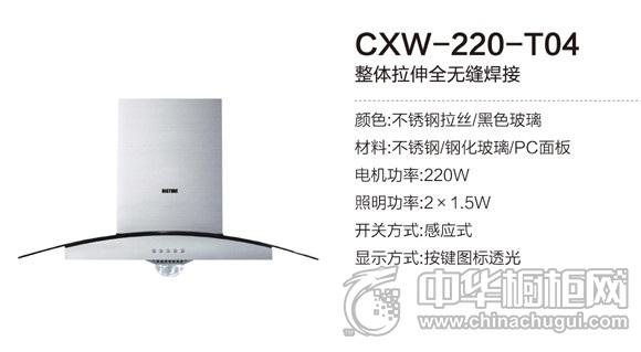 东方邦太-油烟机cxw-220-t04