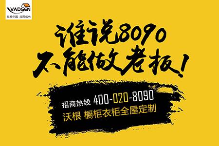 谁说8090不能做老板!