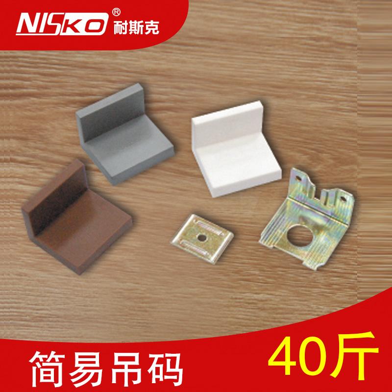 耐斯克/NISKO 橱柜家具五金简易吊码挂码可调节橱柜吊码