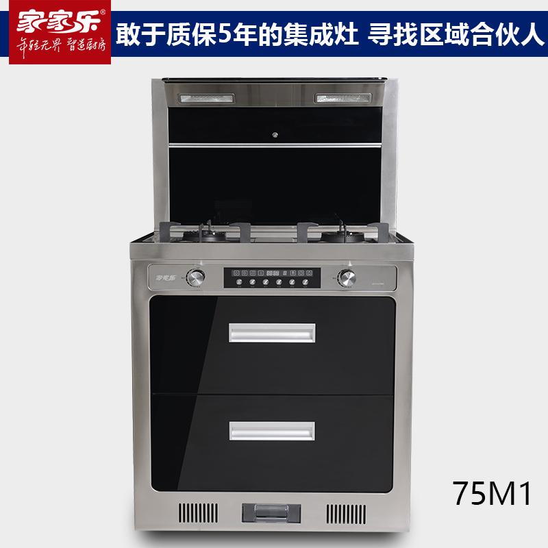家家乐集成灶-一体式集成灶 75M1