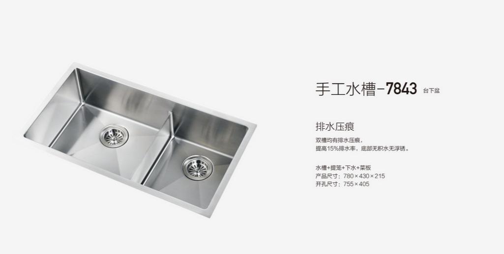 鼎威集成灶-手工水槽-手工水槽-7843