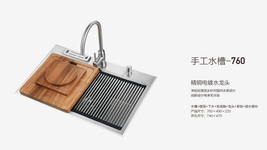 鼎威集成灶-手工水槽-760