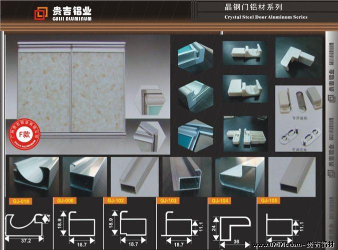 贵吉铝材-供应晶钢门系列铝材