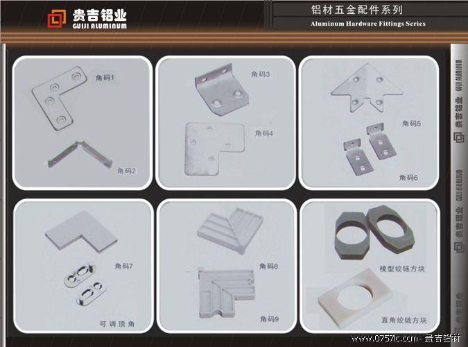 贵吉铝材-供应橱柜铝材配件